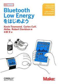 Bluetooth Low Energyをはじめよう