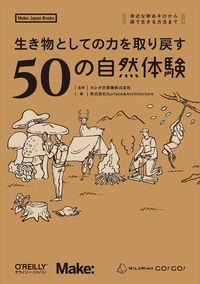 生き物としての力を取り戻す 50の自然体験