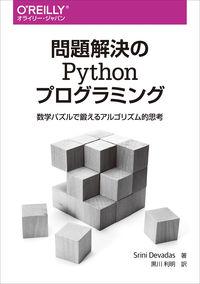 問題解決のPythonプログラミング