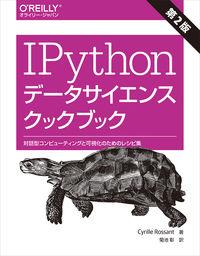 IPythonデータサイエンスクックブック 第2版