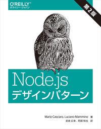 Node.js デザインパターン 第2版
