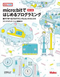 micro:bitではじめるプログラミング  第2版 親子で学べるプログラミングとエレクトロニクス