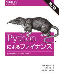 Pythonによるファイナンス 第2版