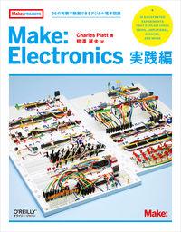 Make:Electronics 実践編
