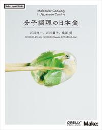 分子調理の日本食