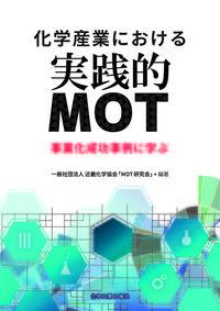化学産業における実践的MOT