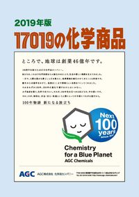 17019の化学商品
