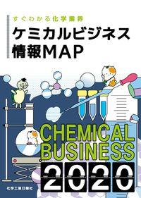 ケミカルビジネス情報MAP2020