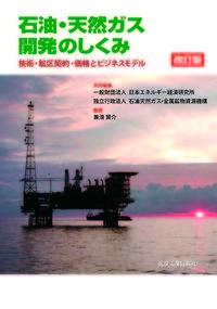 改訂版 石油・天然ガス開発のしくみ