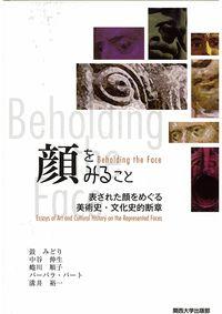 顔をみること 表された顔をめぐる美術史・文化史的断章