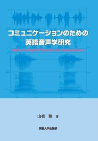 コミュニケーションのための英語音声学研究