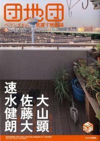 団地団 / ベランダから見渡す映画論