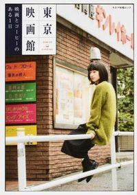東京映画館 / 映画とコーヒーのある1日