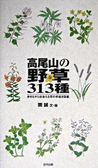 高尾山の野草313種 : 歩きながら出会える花の手描き図鑑