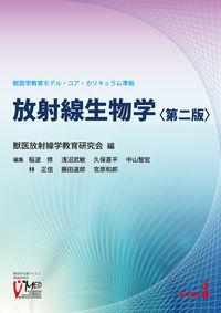 放射線生物学 <第二版>