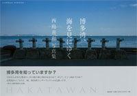 博多湾、海を見にゆく / 西島善和写真集