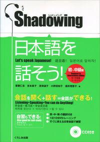 Shadowing日本語を話そう! 初~中級編