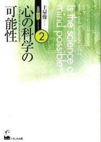 土屋俊言語・哲学コレクション 第2巻