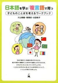 日本語を学ぶ/複言語で育つ / 子どものことばを考えるワークブック