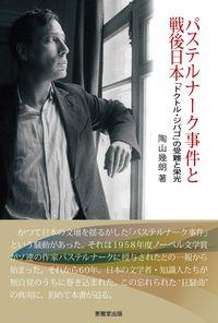 パステルナーク事件と戦後日本