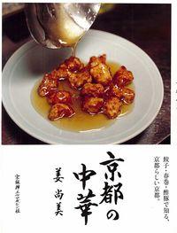 京都の中華 / 餃子・春巻・酢豚で知る、京都らしい京都。