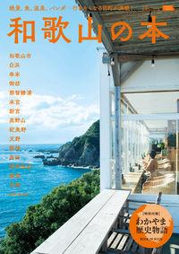 和歌山の本 / 絶景、魚、温泉、パンダ...行きたくなる目的が満載!