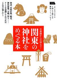 関東の神社をめぐる本