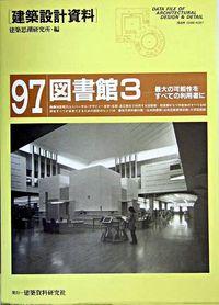 建築設計資料 97