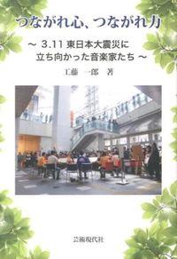 つながれ心、つながれ力 / 3.11東日本大震災に立ち向かった音楽家たち