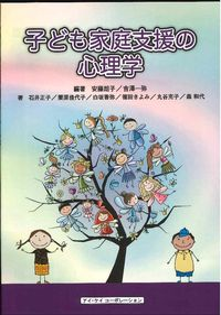 子ども家庭支援の心理学