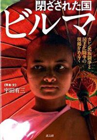 閉ざされた国ビルマ / カレン民族闘争と民主化闘争の現場をあるく