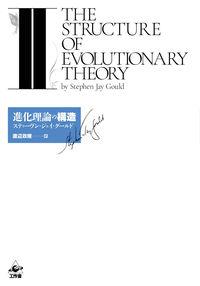 進化理論の構造