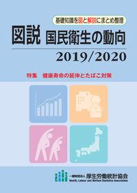 図説国民衛生の動向 2019/2020