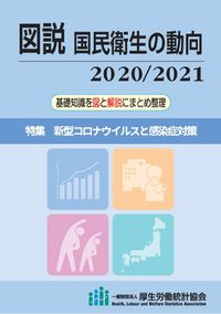 新型コロナウイルスと感染症対策 特集 図説国民衛生の動向 ; 2020/2021