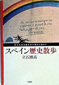 スペイン歴史散歩 / 多文化多言語社会の明日に向けて