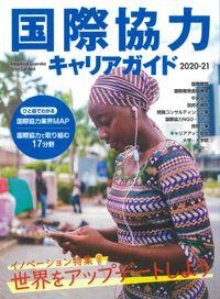 国際協力キャリアガイド2020-21