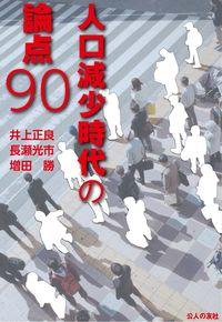 人口減少時代の論点90