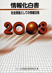 情報化白書 2003