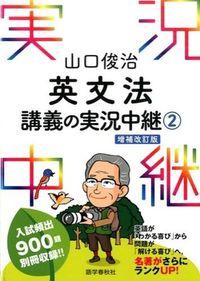 山口俊治 英文法講義の実況中継 2 増補改訂版
