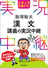 大学入学共通テスト 飯塚敏夫 漢文講義の実況中継