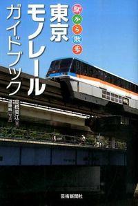 東京モノレールガイドブック / 駅から散歩
