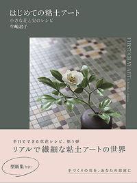 はじめての粘土アート 小さな花と実のレシピ