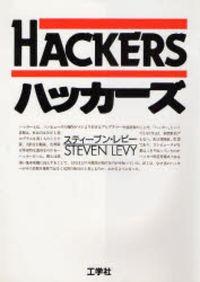 ハッカーズ 第3版