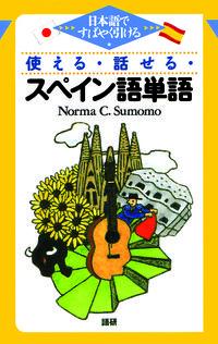 使える・話せる・スペイン語単語 / 日本語ですばやく引ける