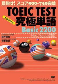 TOEIC TEST究極単語Basic 2200 第2版 / 目指せ!スコア500ー730突破