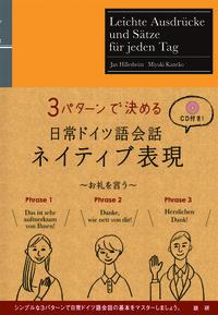 日常ドイツ語会話ネイティブ表現 / 3パターンで決める