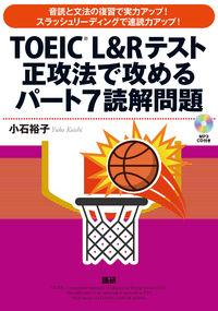 第5回 語研『TOEIC L&Rテスト正攻法で攻めるパート7読解問題』小石裕子
