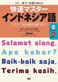 快速マスターインドネシア語