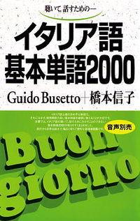 イタリア語基本単語2000 / 聴いて,話すためのー