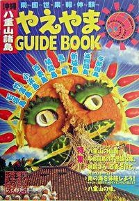 やえやまguide book / 南国世果報体験